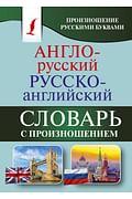 Англо-русский русско-английский словарь с произношением Артикул: 41125 АСТ Матвеев С.А.
