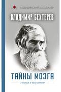 Тайны мозга: гипноз и внушение Артикул: 76865 АСТ Бехтерев В.М.
