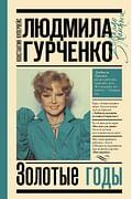 Людмила Гурченко : золотые годы Артикул: 92906 АСТ Купервейс К.Т.