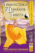 Гимнастика монахов Тибета. 100 секретных упражнений Артикул: 97519 АСТ Коллер Алекс