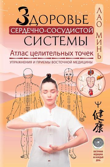 Здоровье сердечно-сосудистой системы. Атлас целительных точек. Упражнения и приемы восточной медицин Артикул: 97520 АСТ Минь Лао