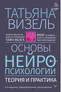 Основы нейропсихологии. Теория и практика. 2-е издание, переработанное, расширенное Артикул: 97521 АСТ Визель Т.Г.
