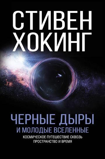 Черные дыры и молодые вселенные Артикул: 30399 АСТ Хокинг С.