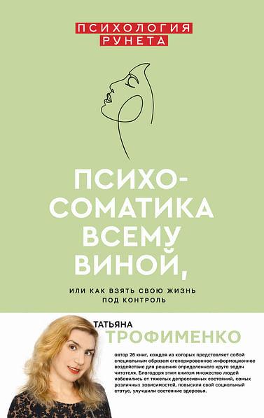 Психосоматика всему виной, или как взять свою жизнь под контроль Артикул: 97566 АСТ Трофименко Т.Г.
