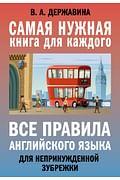 Все правила английского языка для непринужденной зубрежки Артикул: 97569 АСТ Державина В.А.