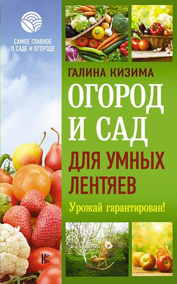Огород и сад для умных лентяев. Урожай гарантирован! Артикул: 97571 АСТ Кизима Г.А.