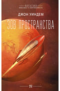 Зов пространства Артикул: 97589 АСТ Уиндем Д.