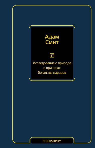 Исследование о природе и причинах богатства народов Артикул: 97590 АСТ Смит А.