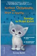 Котёнок Одуванчик, или Игра в прятки = Smudge the Stolen Kitten Артикул: 54424 Эксмо Вебб Х.