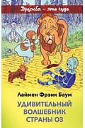 Удивительный волшебник страны Оз (с иллюстрациями) Артикул: 74363 Эксмо Баум Л.Ф.