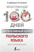 Интенсивный курс польского языка для начинающих Артикул: 90721 АСТ