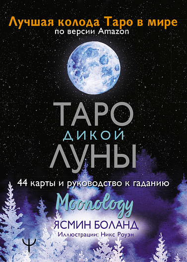 Таро Дикой Луны. 44 карты и руководство к гаданию. Moonology Артикул: 98135 АСТ Боланд Ясмин