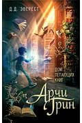Арчи Грин и Дом летающих книг (#1) Артикул: 72981 Эксмо Эверест Д.