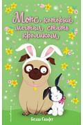 Мопс, который мечтал стать кроликом (выпуск 6) Артикул: 97841 Эксмо Свифт Б.