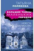 Невеста Калиостро Артикул: 97858 Эксмо Полякова Т.В.