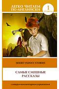 Самые смешные рассказы Артикул: 7014 АСТ Ганненко В.В.