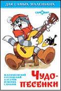 Чудо-песенки Артикул: 11069 Самовар