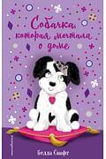 Собачка, которая мечтала о доме (выпуск 4) Артикул: 77463 Эксмо Свифт Б.