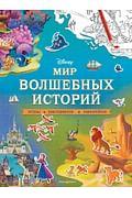 Disney. Мир волшебных историй. Игры, раскраски, наклейки Артикул: 97838 Эксмо
