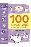 3+ 100 упражнений для детей от 3 до 4 лет. Практическая тетрадь-тренажёр Артикул: 97855 Эксмо Янушко Е.А.