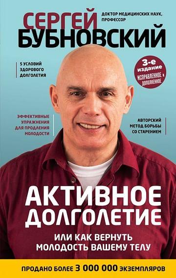 Активное долголетие, или Как вернуть молодость вашему телу. 3-е издание Артикул: 97890 Эксмо Бубновский С.М.