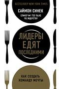 Лидеры едят последними: как создать команду мечты Артикул: 97892 Эксмо Синек С.