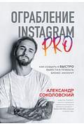 Ограбление Instagram PRO. Как создать и быстро вывести на прибыль бизнес-аккаунт Артикул: 97893 Эксмо Соколовский А.С.