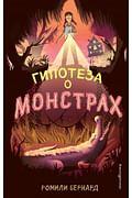Гипотеза о монстрах Артикул: 97898 Эксмо Бернард Р.
