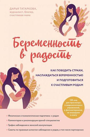 Беременность в радость. Как победить страхи, наслаждаться беременностью и подготовиться к счастливым Артикул: 97913 Эксмо Татаркова Д.Ю.