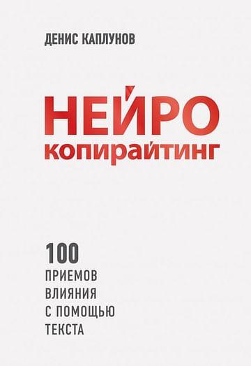 Нейрокопирайтинг. 100 приёмов влияния с помощью текста Артикул: 28266 Эксмо Каплунов Д.