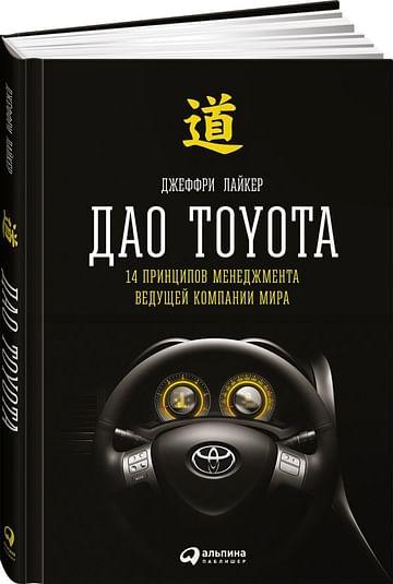 Дао Toyota: 14 принципов менеджмента ведущей компании мира Артикул: 44069 Альпина Паблишер ООО Лайкер Д.