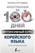 Интенсивный курс корейского языка для начинающих Артикул: 58608 АСТ Чун Ин Сун, Погадаев