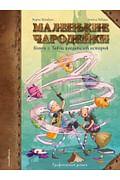 Маленькие чародейки. Книга 2: Тайна поедателей историй Артикул: 93505 Эксмо Шамблен Ж., Тибодье