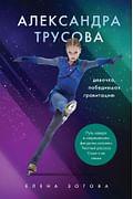 Александра Трусова. Девочка, победившая гравитацию Артикул: 95627 Эксмо Зотова Е.