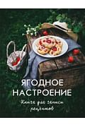 Ягодное настроение. Книга для записи рецептов Артикул: 97861 Эксмо Снижевская Д.В.