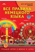 Все правила немецкого языка Артикул: 98170 АСТ Матвеев С.А.