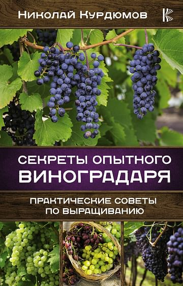 Секреты опытного виноградаря. Практические советы по выращиванию Артикул: 98175 АСТ Курдюмов Н.И.