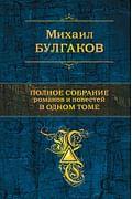 Полное собрание романов и повестей в одном томе Артикул: 694 Эксмо Булгаков М.А.