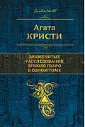 Знаменитые расследования Эркюля Пуаро в одном томе Артикул: 1811 Эксмо Кристи А.