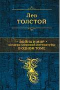 Война и мир. Шедевр мировой литературы в одном томе Артикул: 18531 Эксмо Толстой Л.Н.