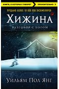 Хижина (новое издание) Артикул: 23124 Эксмо Янг У.П.