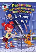 Развиваю математические способности: для детей 6-7 лет Артикул: 48016 Эксмо Казакова И.А., Родио