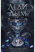 Леди Дым (#2) Артикул: 60004 Эксмо Себастьян Л.