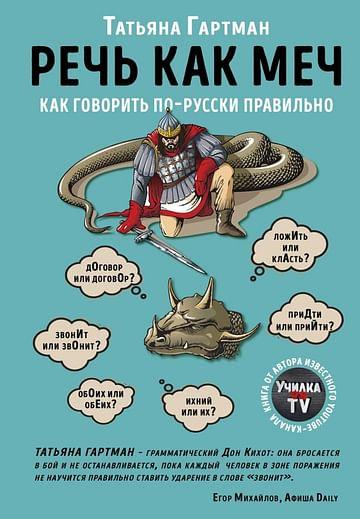 Речь как меч. Как говорить по-русски правильно Артикул: 67988 Эксмо Гартман Т.Ю.