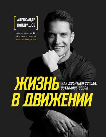 Жизнь в движении. Как добиться успеха, оставаясь собой Артикул: 72972 Эксмо Кондрашов А.В.