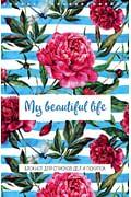 My beautiful life. Блокнот для списков дел и покупок Артикул: 80204 Эксмо