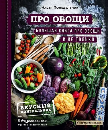ПРО овощи! Большая книга про овощи и не только Артикул: 91735 Эксмо Понедельник Н.