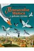 Путешествие Нильса с дикими гусями (ил. И. Панкова) Артикул: 17865 Эксмо Лагерлеф С.