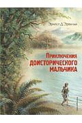 Приключения доисторического мальчика (ил. В. Канивца) Артикул: 58753 Эксмо Д?Эрвильи Э.