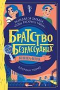 Братство безрассудных Артикул: 91330 АСТ Тюрмо Ф.